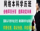 上海嘉定快速拿本科学历,特惠报名