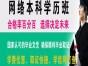 上海虹口专科/本科学历,需要哪些条件