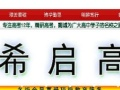 希启教育,柳州较 优 高考培训机构之一,学员数千