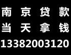 南京零用贷当天即可拿钱利息低下款快