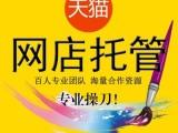杭州網店代運營 杭州天貓代運營 杭州電商代運營