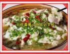 北京酸菜鱼加盟酸菜鱼料包代理专业餐饮公司