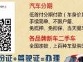 东风风神AX72015款 2.0 自动 智逸型 手付2万接受检测
