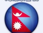 保定代办尼泊尔签证-安全签证100%
