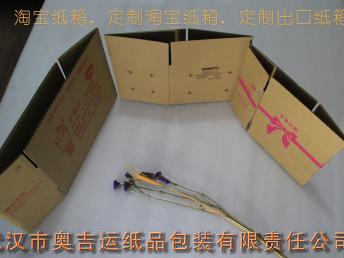 附近家具纸板纸箱包装箱送货 刀卡 彩色包装箱
