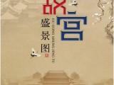 故宫盛景图献礼紫禁城诞辰600周年有价值有欣赏