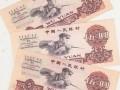 长春金银币高价收购连体钞纪念钞 纪念币回收 连体钞回收