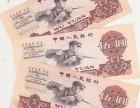 大连市哪里回收第四套人民币,大连市哪里高价兑换四版纸币
