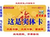 上海麦德龙卡回收 百盛淮海路卡回收 金鹰vip卡回收