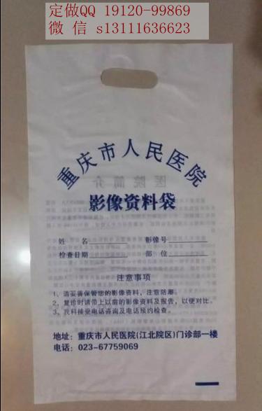 医院X光片袋医用X光片包装袋厂家医用塑料袋医院垃圾袋CT口袋