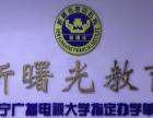 丹东成人高考就选新曙光,报名即将截止