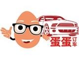 蛋蛋订车,低首付上私户,加盟创业网,小成本创业