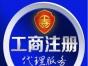 办理阿里巴巴营业执照 公司注册 个体工商户代理