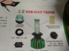 福胜亮晶晶LED灯泡,H1H4H7等灯泡应有尽有,,1元