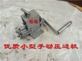 铁皮压边机 保温手动起线机卷管机专业厂家