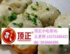 上海小杨生煎包哪里有学习的阿三生煎包加盟学一送一