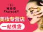 唯11跨境美妆工厂加盟