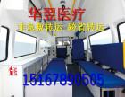 玉树藏族自治州本地跨省转送120救护车