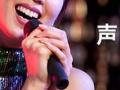 芜湖流行通俗唱法培训