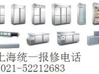 上海星崎冰柜售后维修电话原厂配件**保障