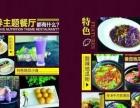 薯立方地瓜营养主题餐厅加盟