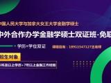 中國人民大學的在職金融碩士免聯考獲雙證