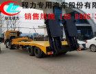 吉安市厂家直销东风特商前四后八挖掘机平板车 70挖掘机拖车