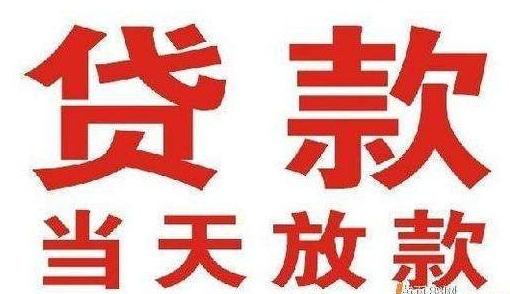 天津静海县抵押贷款和质押贷款