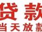 天津津南区企业无担保无抵押贷款