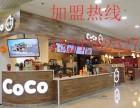 扬州COCO奶茶 舟山COCO奶茶加盟
