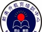 洛阳新东升|会计学习专业培训