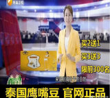 泰国鹰嘴豆内容鹰嘴豆粉减肥广告