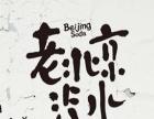 【北京首钢《老北京汽水》百事德福饮品】加盟官网/