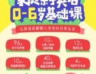 0-6岁粉笔kids英语启蒙0元购(7月4号前)
