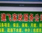 合江县建飞家政有限公司