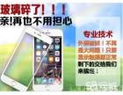 松江iPhone维修,IPAD维修 苹果手机维修