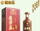 【贵州酱台王招商代理】加盟官网/加盟费用/项目详情