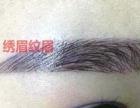 惠州半永久定妆服务 广州绣眉纹眼线漂唇有效果图吗