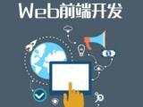天津河东Web前端开发工程师培训,JAVA工程师就业培训