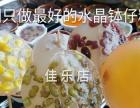 【东莞水晶钵仔糕免费加盟】