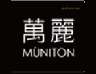 MuniTon服饰 诚邀加盟