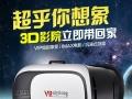 VR转让50块速度啊3d眼镜全景眼镜