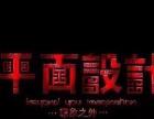沧州南皮平面设计培训班