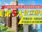 杭州美国移民:浙江侨外精品项目备受关注