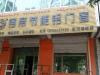 定西-临洮县,南大街皮贸厂3室1厅-2500元