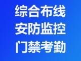 南京网络布线 监控安装及维修 门禁考勤安装