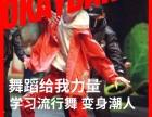 深圳专业流行舞培训基地
