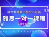 重庆零基础英语 商务英语 出国雅思托福 成人英语培训