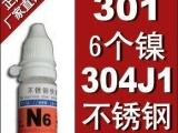N6,不锈钢药水,不锈钢检测液,不锈钢检
