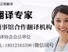 北京翻译丨北京英语翻译丨北京英语翻译公司